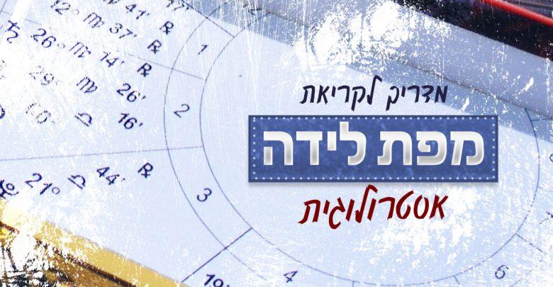 Photo of מדריך לקריאת מפת לידה אסטרולוגית