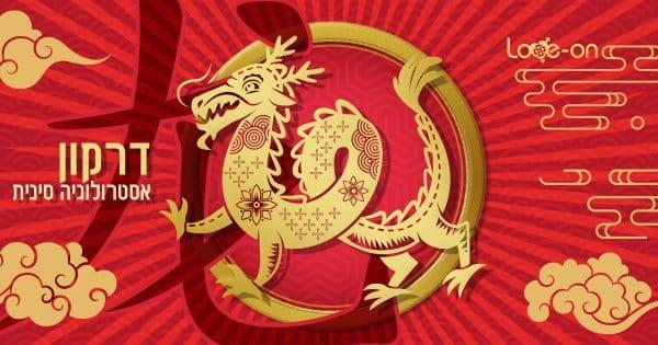 אסטרולוגיה סינית - מזל דרקון