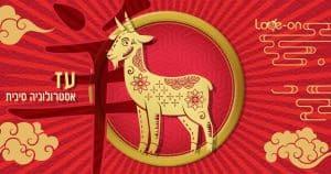 אסטרולוגיה סינית - מזל עז