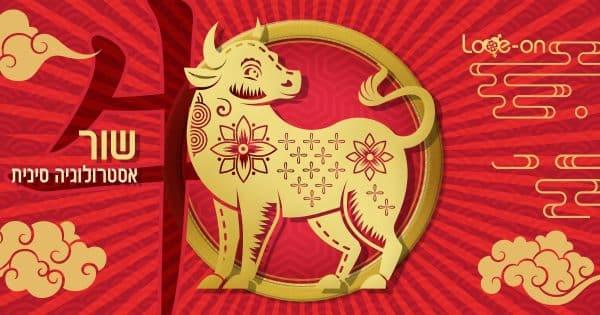 אסטרולוגיה סינית - מזל שור - לאב און - מיסטיקה ורומנטיקה