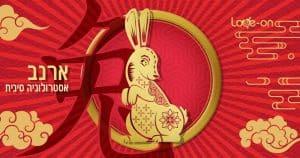 אסטרולוגיה סינית - מזל ארנב