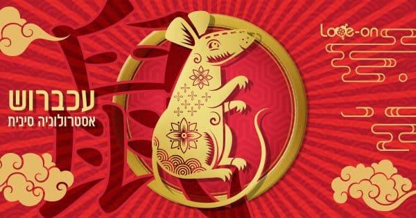 אסטרולוגיה סינית - מזל עכברוש - לאב און - מיסטיקה ורומנטיקה