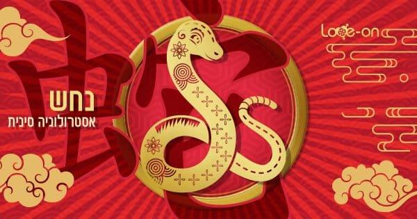 אסטרולוגיה סינית - מזל נחש
