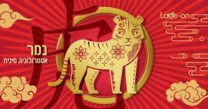 אסטרולוגיה סינית - מזל נמר