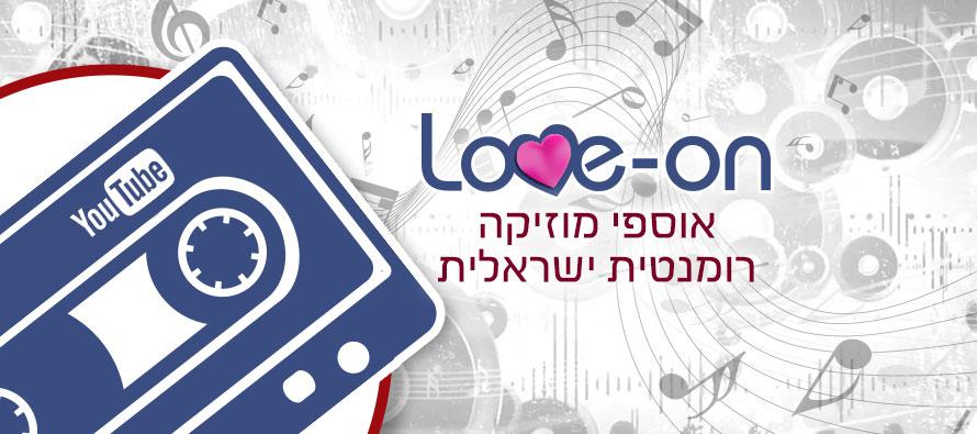 אוספי מוזיקה רומנטית ישראלית - לאב און