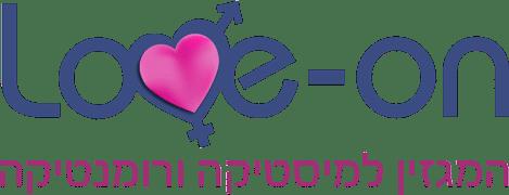 לאב און - המגזין למיסטיקה רומנטית - Love-on